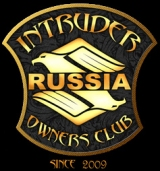 Intruder Owners Club Russia
