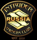 Intruder Owners Club Russia